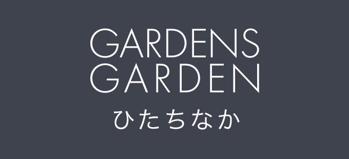 GARDENS GARDENひたちなか|水戸市・ひたちなか市のおしゃれなデザインの外構やエクステリア・庭のリフォームを手がける会社